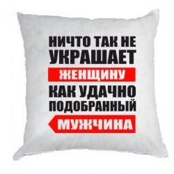 Подушка Ничто так не украшает женщину