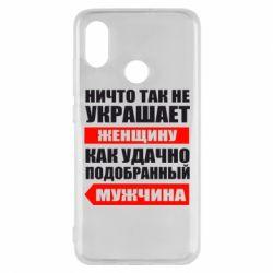 Чехол для Xiaomi Mi8 Ничто так не украшает женщину