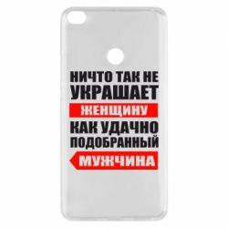 Чехол для Xiaomi Mi Max 2 Ничто так не украшает женщину