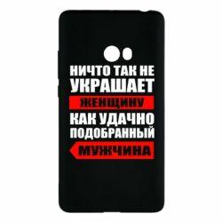 Чехол для Xiaomi Mi Note 2 Ничто так не украшает женщину