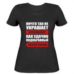 Женская футболка Ничто так не украшает женщину - FatLine