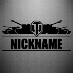 Наклейка Nickname World of Tanks