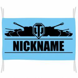 Флаг Nickname World of Tanks