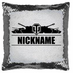 Подушка-хамелеон Nickname World of Tanks