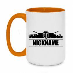 Кружка двухцветная 420ml Nickname World of Tanks