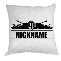 Подушка Nickname World of Tanks