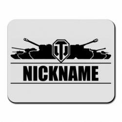 Коврик для мыши Nickname World of Tanks