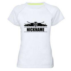Женская спортивная футболка Nickname World of Tanks