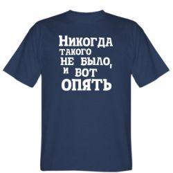 Чоловіча футболка Ніколи такого не було, і ось знову