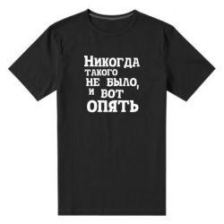 Чоловіча стрейчева футболка Ніколи такого не було, і ось знову