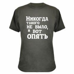 Камуфляжна футболка Ніколи такого не було, і ось знову