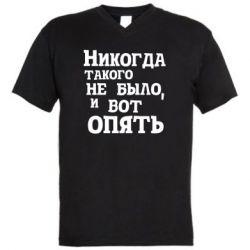 Чоловіча футболка з V-подібним вирізом Ніколи такого не було, і ось знову