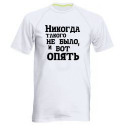 Чоловіча спортивна футболка Ніколи такого не було, і ось знову