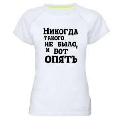 Жіноча спортивна футболка Ніколи такого не було, і ось знову