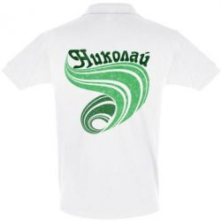 Футболка Поло Николай