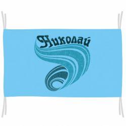 Прапор Микола