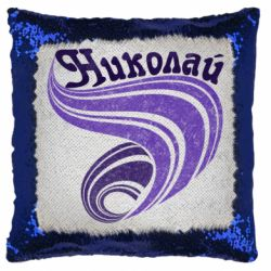 Подушка-хамелеон Микола