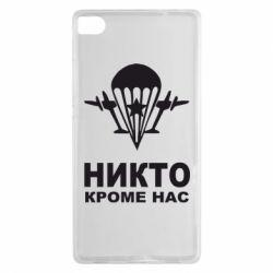 Чехол для Huawei P8 Никто кроме нас - FatLine