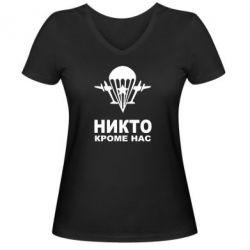 Женская футболка с V-образным вырезом Никто кроме нас - FatLine