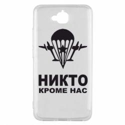 Чехол для Huawei Y6 Pro Никто кроме нас - FatLine