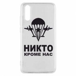Чехол для Huawei P20 Никто кроме нас - FatLine
