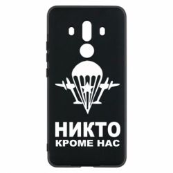 Чехол для Huawei Mate 10 Pro Никто кроме нас - FatLine