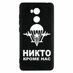 Чехол для Xiaomi Redmi 4 Pro/Prime Никто кроме нас - FatLine