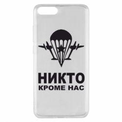 Чехол для Xiaomi Mi Note 3 Никто кроме нас - FatLine