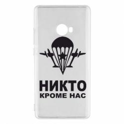 Чехол для Xiaomi Mi Note 2 Никто кроме нас - FatLine