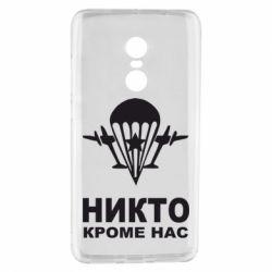 Чехол для Xiaomi Redmi Note 4 Никто кроме нас - FatLine
