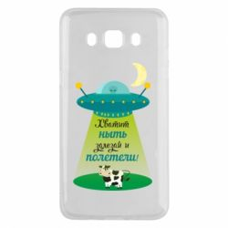 Чохол для Samsung J5 2016 NLO It is enough to whine, climb and fly!