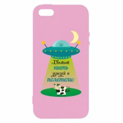 Чохол для iphone 5/5S/SE NLO It is enough to whine, climb and fly!