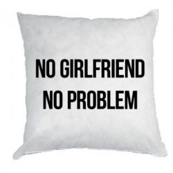 Подушка No girlfriend. No problem