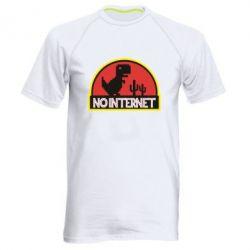 Мужская спортивная футболка No internet jurassic world