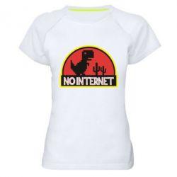 Женская спортивная футболка No internet jurassic world