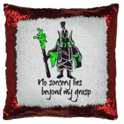 Подушка-хамелеон no sorcery lies beyond my grasp