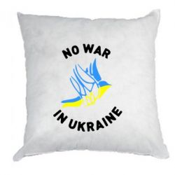 Подушка No war in Ukraine - FatLine