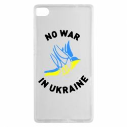 Чехол для Huawei P8 No war in Ukraine - FatLine
