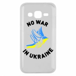 Чехол для Samsung J2 2015 No war in Ukraine