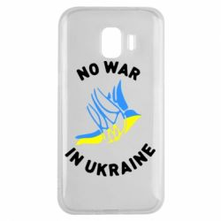 Чехол для Samsung J2 2018 No war in Ukraine