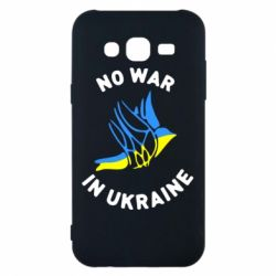 Чехол для Samsung J5 2015 No war in Ukraine