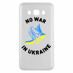 Чехол для Samsung J5 2016 No war in Ukraine