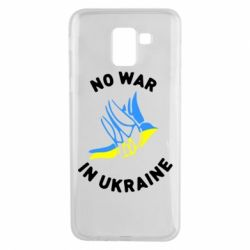 Чехол для Samsung J6 No war in Ukraine