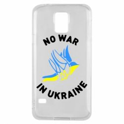 Чехол для Samsung S5 No war in Ukraine