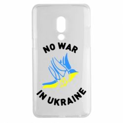 Чехол для Meizu 15 Plus No war in Ukraine - FatLine