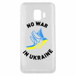 Чехол для Samsung J2 Core No war in Ukraine