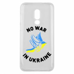Чехол для Meizu 16 No war in Ukraine - FatLine