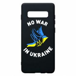 Чехол для Samsung S10+ No war in Ukraine