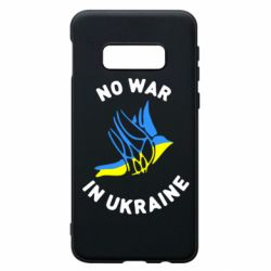 Чехол для Samsung S10e No war in Ukraine