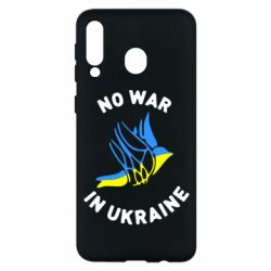 Чехол для Samsung M30 No war in Ukraine